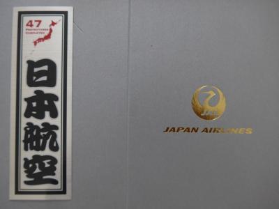 ただ今、JALで宮崎に移動中(*^-^*)  番外編>>>>47都道府県の「千社札シール」をコンプリート!! 7月25日に頂きました(=^_^=)