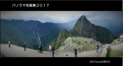 パノラマ写真集2017;03フランス編