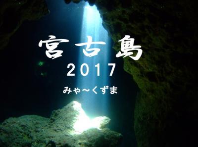 宮古島ダイビング旅行&下地島シュノーケリング2017