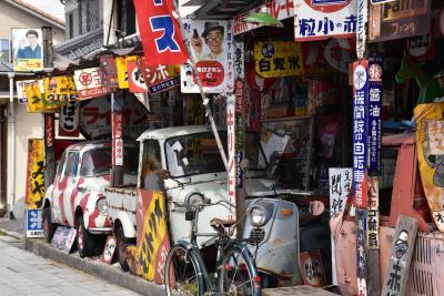 昭和を思い出す赤穂市立民俗資料館と玩具博物館(兵庫)