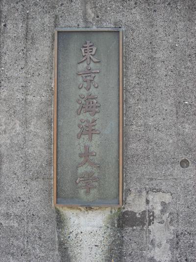 学食訪問-11 東京海洋大学 品川キャンパス
