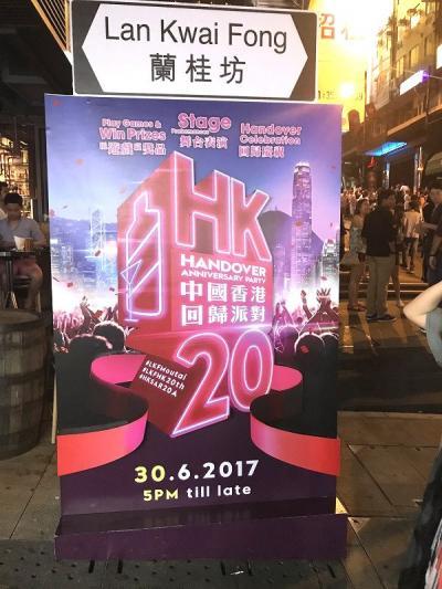 【祝(?)香港返還20周年記念】香港今昔物語