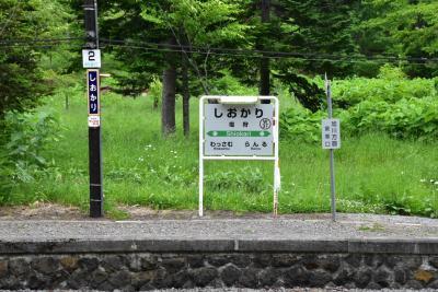 塩狩ヒュッテに泊まる鉄道大好き夫婦(北海道)