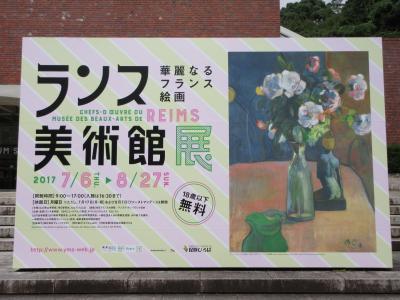 2017年7月 山口県立美術館に「ランス美術館展」を見に行きました。
