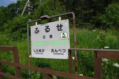 釧網本線と、根室本線の秘境駅