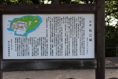 出雲大社~足立美術館~松江城2泊3日 その⑤ 松江城
