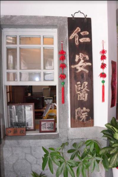 仁安医院(レンアンイーユェン)