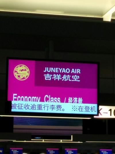 HIS初夢フェアde激安9800円上海旅行1日目吉祥航空搭乗編