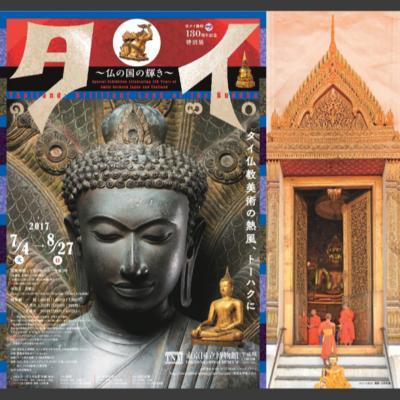 タイ-仏の国の輝き- 東京国立博物館