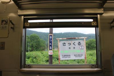 18きっぷでびゅー☆札幌から電車でGO!最北端の岬を目指せ!2017夏の通り道