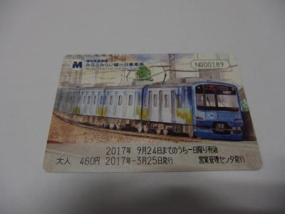 みなとみらい線にのって横浜都心部巡り:1