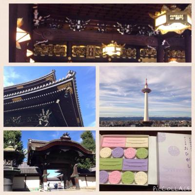 そうだ京都へいこう!
