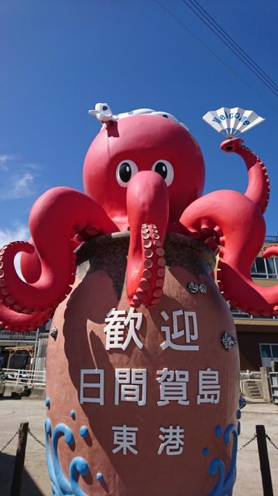 多幸 (たこ) いっぱい、日間賀島