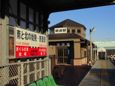 薩摩・大隅の旅(35)JR枕崎駅。