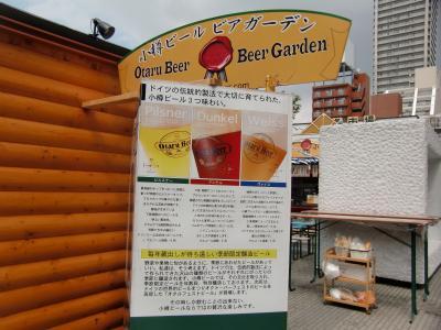 2017小樽ビール狸二条ビアガーデン