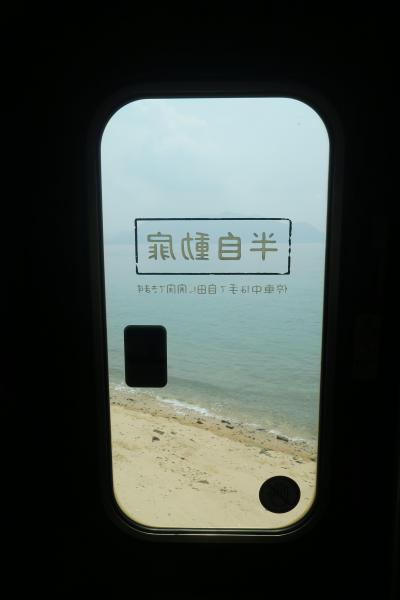 2017.07 青春18きっぷ『広島ぐるぐる』(呉線・福塩線・芸備線) -JR線乗りつぶし-