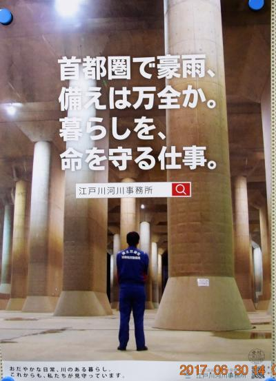 2017 まるで地下神殿!世界最大級の調圧水槽がある首都圏外郭放水路を休暇取って見学してきました(^^ゞ