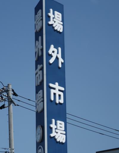 札幌-7 市中央卸売市場 場外市場 ひと回り ☆カキ/ホタテ/ホッケ炭火焼きで