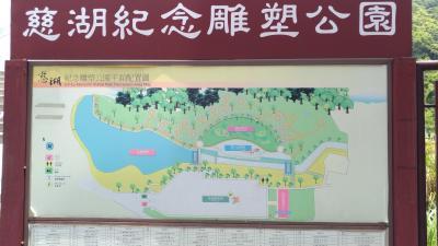 あの像が集まってます 『慈湖紀年雕塑公園』