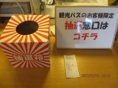 道の駅王国 奥能登 2/8(見附島&須須神社編)
