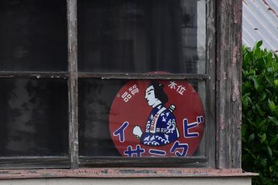 日本遺産になった足袋蔵のまち行田(埼玉)