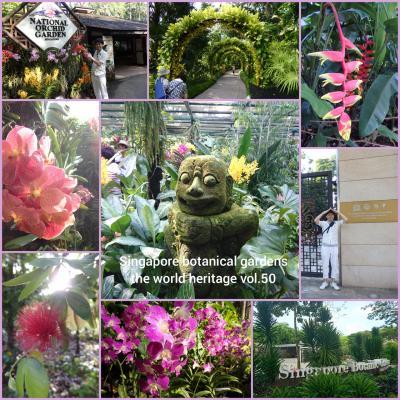 【世界遺産制覇への道!其の050】シンガポール植物園
