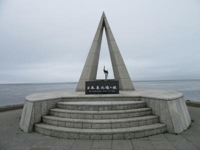 北へ北へ! 日本最北の地 稚内