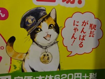 ニタマ、よんたま駅長に会いにゆきます