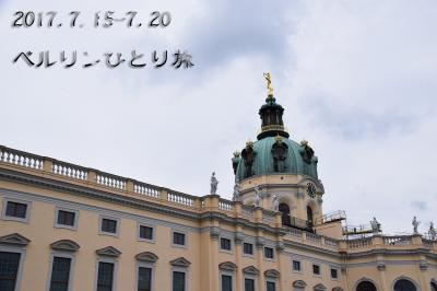●ひとりでベルリンを巡る(3)シャルロッテンブルク宮殿をお散歩●