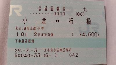 福岡ちょっぴりお得旅 その5~行橋へ