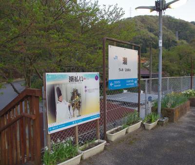 2017年4月 弾丸三江線への旅(1日目-4)~三江線に乗り潮温泉へ