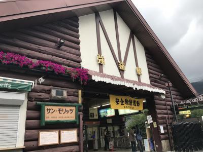 最後の女子旅。箱根旅行