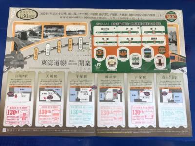 東海道線(横浜~国府津間)開業130周年スタンプラリー~6駅のスタンプでオリジナルマグネットをゲット~