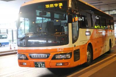 【バス乗車記】成田空港~羽田空港、空港間の移動は乗換えのないバスが有利。
