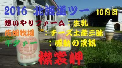 2016 北海道ツー 10日目 ① 思いやりファームで生乳・ 花畑牧場でチーズ&スィーツ・ とうとう来ました 感動の絶景の 襟裳岬 ^^! ブログ&動画