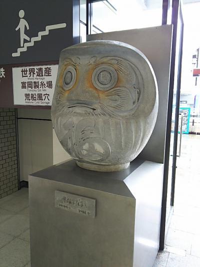 高崎駅のちょい旅(第1回目)