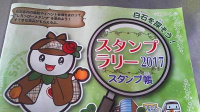 白石を探そう!スタンプラリー2017~平日編~