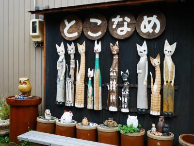 愛知県・常滑「やきもの散歩道」を巡る女子旅~かわいい器と猫との出会い~