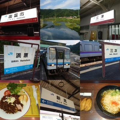 目指せ!完乗鉄道記・2017年晩夏   1日目    今度こそ三江線に行くぞ!