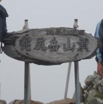 2017 北海道 父子2人旅~ 幌尻岳(2,052m) ~ 登山編 ~ 2泊3日 新冠陽希コースで登頂