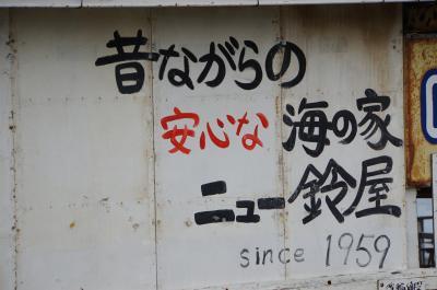 2017 湘南・江ノ島「海の家」いろいろ