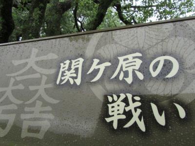 2017年お盆休み 岐阜の凸凹旅【2】-- 天下分け目 関ケ原の戦い --