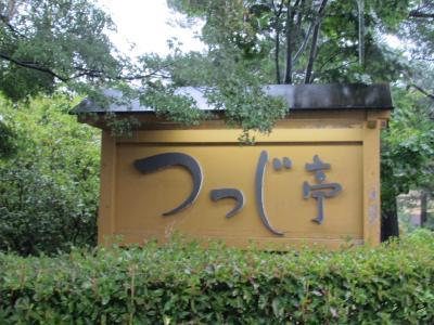2016年 草津温泉 つつじ亭の旅 NO.2