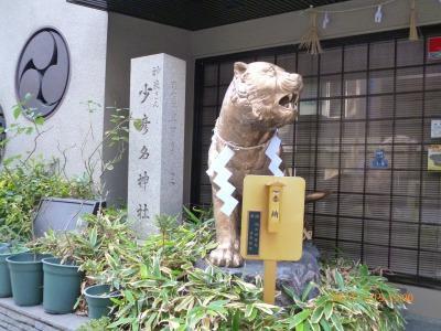 大阪ぶらぶら「少彦名神社」