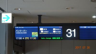 AC4  成田-バンクーバー搭乗記