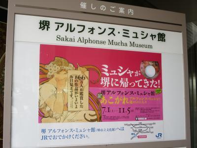 大好きなミュシャの作品に会いに堺へ☆古墳って、あんなにいっぱいあるんだ~(^o^)/