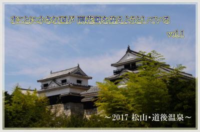 まことに小さな国が 開花期を迎えようとしている vol.1 ~2017 松山・道後温泉~
