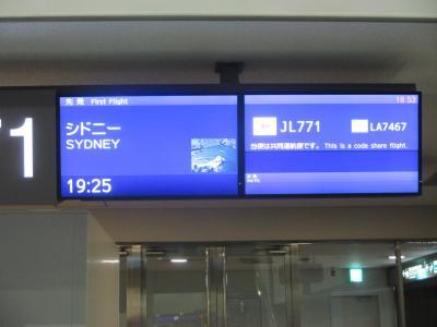 シドニー&ゴールドコースト旅行 2017 <1> 出発編