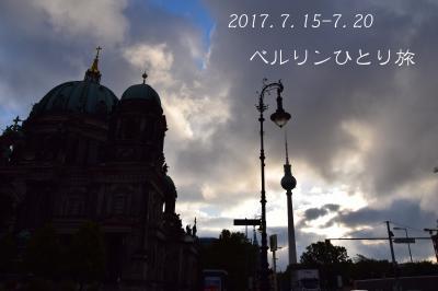 ●ひとりでベルリンを巡る(5)朝ブランデンブルク門散歩からベルリン大聖堂でスタートして博物館島へ●
