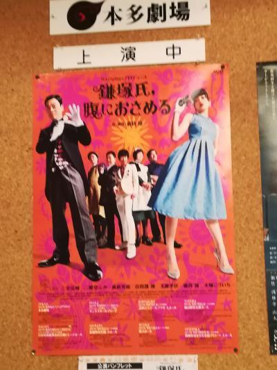 鎌塚氏、腹におさめる M&O playsプロデュース 本多劇場☆ポニピリカのスープカレー☆2017/08/20